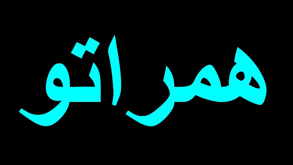 همراتو نخستین مجله اختصاصی زنان کارآفرین ایران