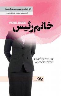 زن کارآفرین